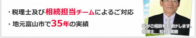 税理士及び相続担当チームによるご対応 地元富山で35年の実績 税理士及び相続担当チームによるご対応 地元富山で35年の実績